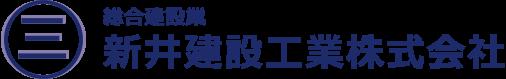 高砂の総合建設業、新井建設工業株式会社